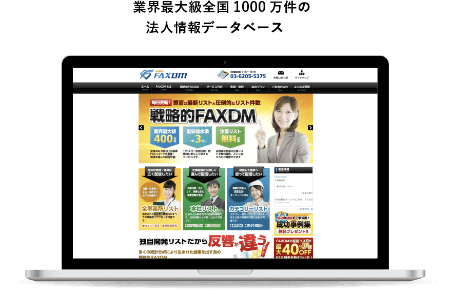 10年以上の運営実績FAX同報配信サービスのデモ画像